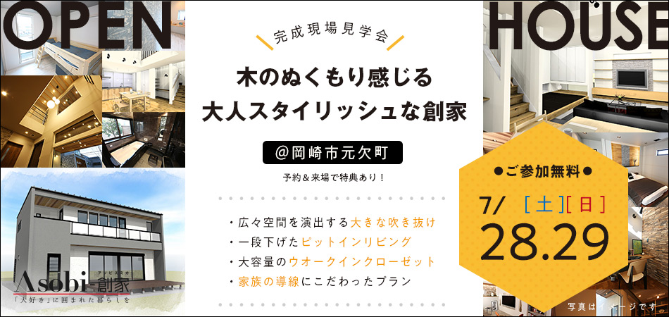 7/28.29 完成現場見学会 岡崎市元欠町