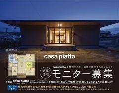 【casa piatto モニター募集!】