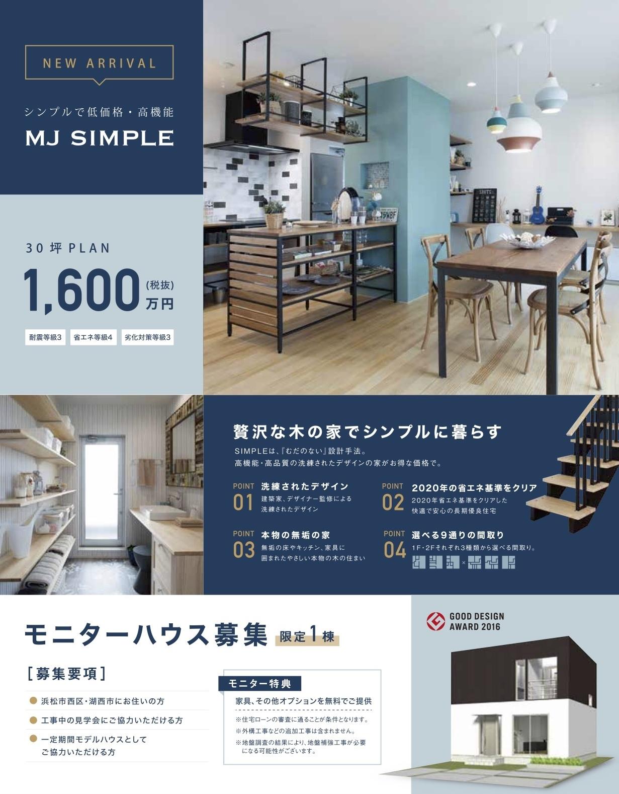 新商品☆【MJ SIMPLE】相談会のお知らせ