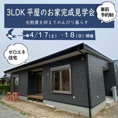 3LDK平屋のお家完成見学会 -ゼロエネルギー住宅で光熱費を抑えてのんびり暮らす―