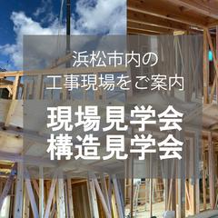 浜松市内の工事中のお家「現場見学会・構造見学会」