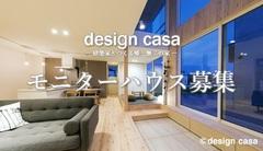 建築家とつくる家【design casa】モニター募集<2棟限定>