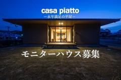 永年満足の平屋【casa piatto】モニター募集<2棟限定>