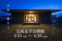 4/24-25永年満足の平屋 完成見学会開催【完全予約制】