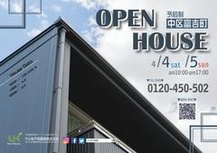 4/4,4/5|ガルバリウムとコンクリート調の外壁でできたかっこいいお家完成見学会開催!