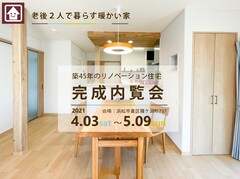 築45年のリノベ住宅|完成内覧会「老後2人で暮らす暖かい家」