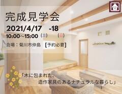 4/17・18「木に包まれた、造作家具のあるナチュラルな暮らし」完成見学会を開催!