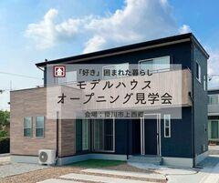 6/26・27 モデルハウスオープニング見学会を開催!