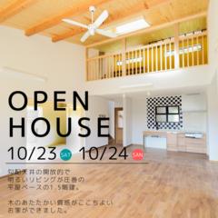 10/23・24「天然素材のやさしさに包まれた、平屋ベースの1.5階建ての家」完成見学会を開催