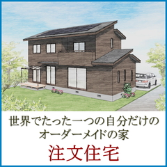浜松市浜北区宮口の家 完成見学会開催!