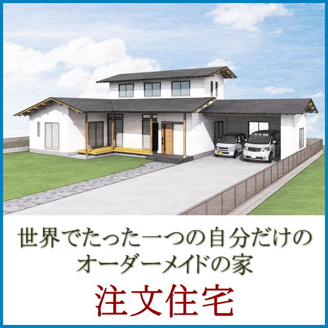 10/24(土)25(日) 浜松市浜北区尾野の家 完成見学会開催!