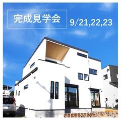 9/21,22,23*完成見学会*「サブウェイタイルがかっこいいデザイン住宅」浜北区平口