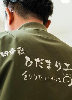 高田佳宏のイメージ