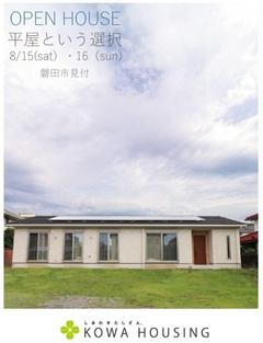 【完全予約制】平屋の家 OPEN HOUSE開催! 〔磐田市見付 S様邸〕