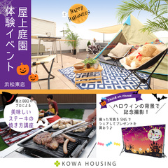 Autumn Festa2020  屋上BBQ&ハロウィン仮装体験!
