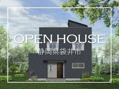 【予約制】OPEN HOUSE 開催!〔静岡県袋井市〕