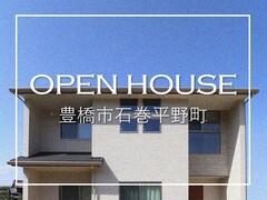 【予約制】OPEN HOUSE 開催!〔豊橋石巻平野町〕