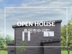 【予約制】OPEN HOUSE 開催!〔島田市中河町〕