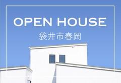 【予約制】OPEN HOUSE 開催!〔袋井市春岡〕