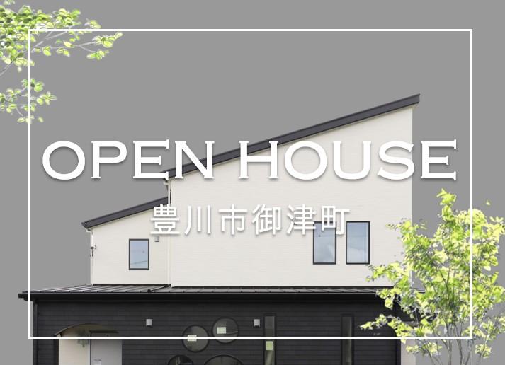 【予約制】OPEN HOUSE 開催!〔豊川市御津町〕