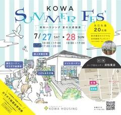 KOWA SUMMER FES' 夏の大感謝祭