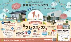 袋井店モデルハウス1周年感謝祭開催!