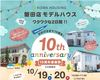 磐田店10周年感謝祭開催!