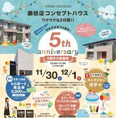 藤枝コンセプトハウス おかげさまで5周年 大感謝祭開催!!