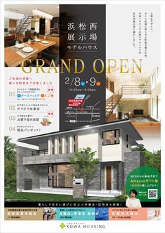 浜松西展示場モデルハウスグランドオープン イベント開催!