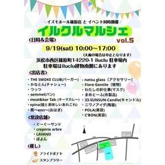 ☆ 9/19(土) 篠原町 イルクルマルシェ  開催決定☆