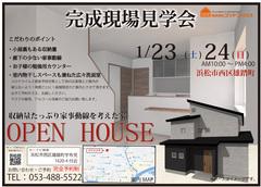 浜松市西区雄踏町にて完成現場見学会を開催いたします。