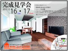 12月16日(土)・17日(日)上西町にて完成見学会を開催いたします。