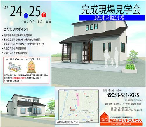 2月24日(土)・25日(日)完成現場見学会を開催いたします。