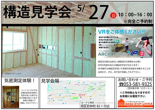 5月27日(日)浜松市南区にて構造見学会を開催いたします!