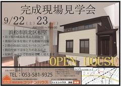 9月22日(土)・23日(日)浜北区根堅にて完成見学会を開催致します。