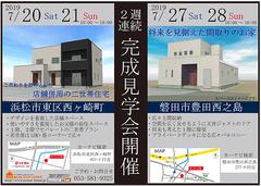 7月20日(土)・21日(日)東区西ヶ崎町にて完成見学会を開催いたします。