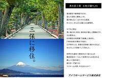 【清水区三保】64坪だから叶う、理想の住宅