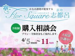 4/5~4/11|【予約制】分譲地フロールスクエア志都呂購入相談会