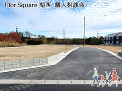 6/21~6/27 湖西市【予約制】分譲地フロールスクエア湖西購入相談会