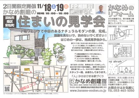 浜松市南区安松町 完成見学会開催!(事前見学可)