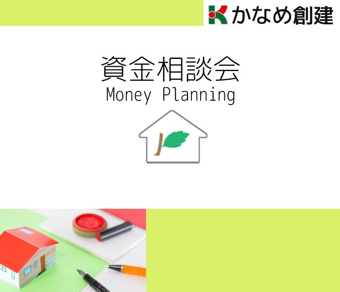 9/19~20【浜松南区】予約制資金相談会開催!
