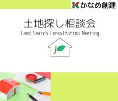 【浜松市南区 】8月8日・9日 土地探し相談会開催!(予約制)