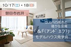 【完全予約制】10/31(土)・11/1(日)  コスパに優れた「&F」モデル邸見学会(磐田市岩井)