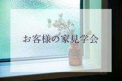 【完全予約制】5日間限定!お客様の家見学会(東区積志町)
