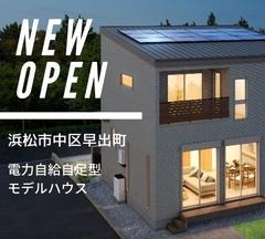 【新聞に掲載されました!】太陽光発電と大容量蓄電池を搭載した「電力自給自足型」のモデルハウス |浜松市中区早出町