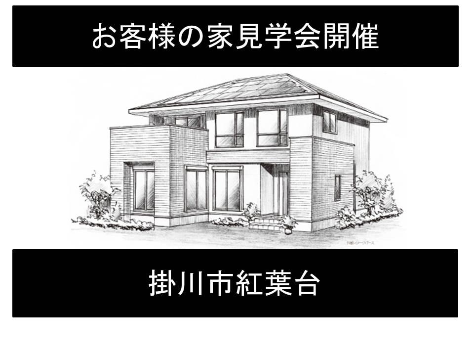 9/23(土)・24(日) 『お客様の家見学会』開催!@掛川市紅葉台