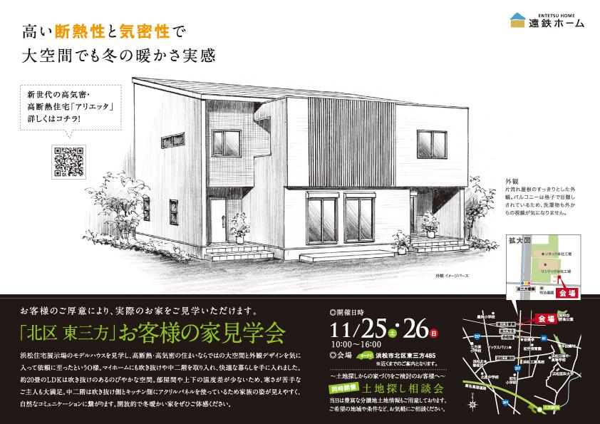 11/25(土)・26(日)『お客様の家見学会』開催!@浜松市北区