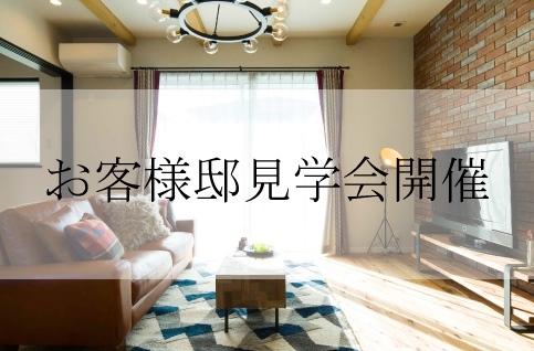 【お客様邸見学会】12/16(土)・17(日)浜松市中区鴨江