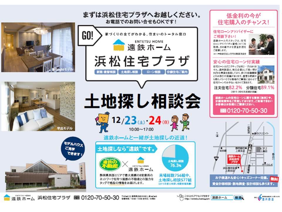 【浜松住宅プラザ】12/23(土)・24(日)土地探し相談会開催!!