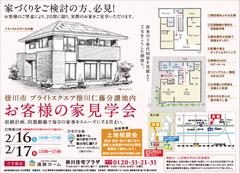 【ご予約できます】2/16(土)・17(日) 『お客様の家見学会』開催@掛川市仁藤